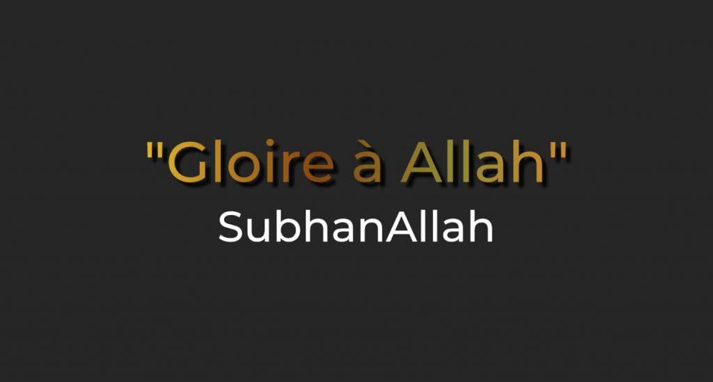 SubhanAllah invocation